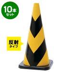ラバーコーン反射700mm4.7kg10本セット黄黒