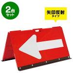 樹脂製折りたたみ式矢印板方向指示板パックン赤白矢(矢印反射)2台セット