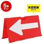 樹脂製山型矢印板方向指示板ヤマチャン赤白矢(矢印反射)5台セット