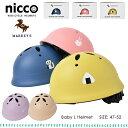 ルシックベビーLヘルメット nicco ニコ MARKEY'S マーキーズ 日本製 47-52cm ...