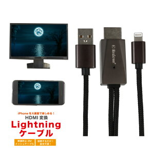 iPhone HDMI 変換ケーブル iPhone HDMI 変換 HDMIケーブル HDMI変換ケーブル 変換アダプタ テレビ モニター 接続 ミラーリング iPad iPod ライトニング Lightning iOS12 対応 Xs XsMax XR X 8 8Plus 7 7Plus 6 6Plus 6s 6sPlu