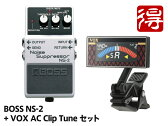 BOSS Noise Suppressor NS-2 + VOX AC Clip Tune セット(新品)【送料無料】
