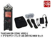 タスカム/Wi-Fi接続対応リニアPCMレコーダー/DRシリーズ