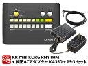 【即納可能】KORG KR mini [KR-MINI] + 純正ACアダプター KA350 + フ ...