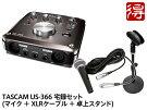タスカム/オーディオインターフェース/MIDIインターフェース/USシリーズ