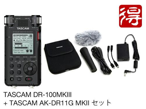 TASCAM DR-100MKIII + アクセサリーパッケージ「AK-DR11G MKII」セット(新品)
