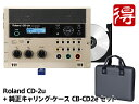 Roland CD-2u + 純正キャリング・ケース CB-CD2e セット(新品)【送料無料】