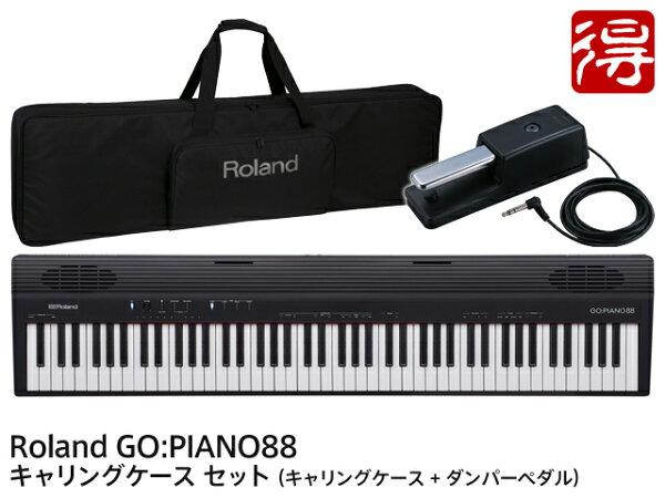 GO-88RolandGO:PIANO88GO-88Pキャリングケースセットデジタルピアノ(新品)