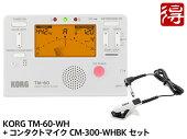 コルグ/コンボ・チューナー・メトロノーム