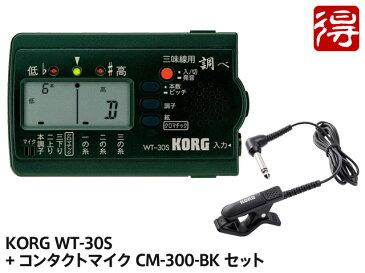 KORG 三味線 専用チューナー 調べ WT-30S + CM-300-BK セット(新品)【送料無料】【ゆうパケット利用】