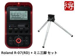 【即納可能】Roland R-07 レッド + ミニ三脚 セット(新品)【送料無料】