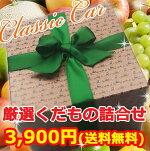 クラシックカー3900