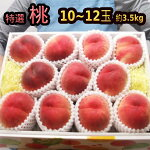 桃9〜12玉