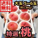 桃5〜6玉