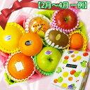 [あす楽][送料無料]彩りフルーツセットS[売れ筋][お誕生...