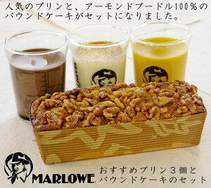 ビーカー入り手作り焼きプリンとアーモンドプードル100%のパウンドケーキの詰め合わせ【楽ギフ...