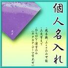 【風呂敷・ふくさに】個人名入れ(刺繍)