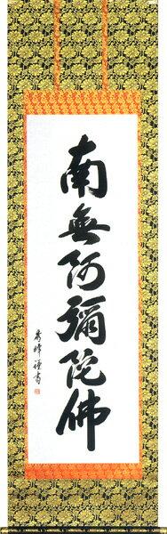 掛け軸/掛軸 六字名号(小笠原 秀峰)【代引手数料無料】:まろ庵