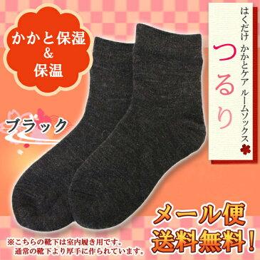 【ルームソックス】かかとケアできる部屋履き用靴下つるり(ブラック)