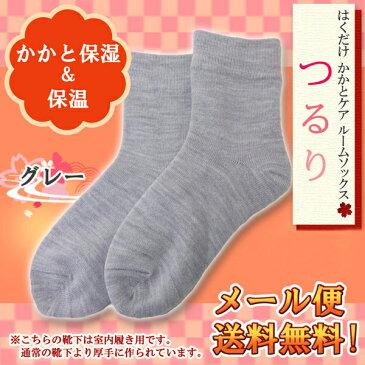 【ルームソックス】かかとケアできる部屋履き用靴下つるり(グレー)