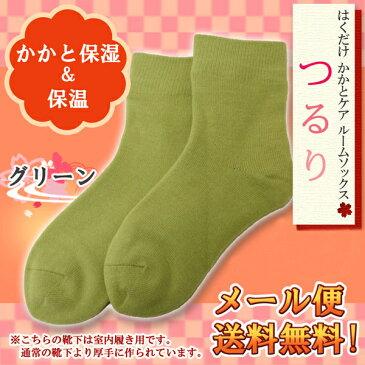 【ルームソックス】かかとケアできる部屋履き用靴下つるり(グリーン)