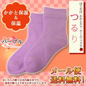 【ルームソックス】かかとケアできる部屋履き用靴下つるり(パープル)