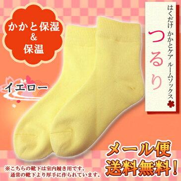 【ルームソックス】かかとケアできる部屋履き用靴下つるり(イエロー)