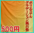 【大特価風呂敷】ポリエステルグラデーション風呂敷オレンジ