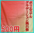 【大特価風呂敷】ポリエステルグラデーション風呂敷ピンク