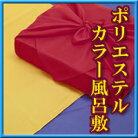 【風呂敷/ふろしき】ポリエステルカラー風呂敷(赤(ローズ)・黄(イエロー)・紺(ネイビー))