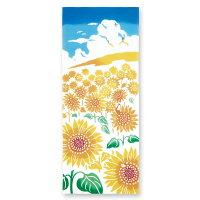 手ぬぐい[気音間] 向日葵の丘 手拭い(てぬぐい)・風呂敷(ふろしき)・扇子専門店