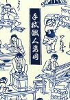 [戸田屋商店]手ぬぐい 手拭職人姿図手ぬぐい(手拭い)・風呂敷(ふろしき)・扇子専門店