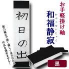 和福静寂[ワフクセイジャク]黒〜手ぬぐい(てぬぐい)・風呂敷(ふろしき)・扇子専門店