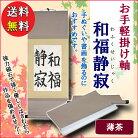 和福静寂[ワフクセイジャク]薄茶〜手ぬぐい(てぬぐい)・風呂敷(ふろしき)・扇子専門店