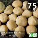有機JAS認定♪オーガニック♪無農薬栽培♪マカダミアナッツ ナチュラル(75g)スタイル 1自然の恵♪契約農園から直輸入!【メール便】