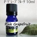 ピンクグレープフルーツ精油10ml♪