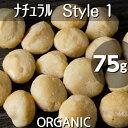 有機JAS認定♪オーガニック♪無農薬栽培♪マカダミアナッツ ナチュラル(75g)スタイル 1自然の恵♪契約農園から直輸入!【メール便】 その1