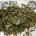 自然栽培♪無農薬♪桑の葉茶葉(20g)メディカルハーブ♪健康