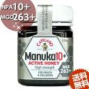 キャピラノ マヌカハニー(250g) NPA10+/MGO263以上♪強い強い抗菌活性作用をもつ蜂蜜