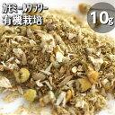 有機JAS認定♪カモミールフラワー茶葉(10g)オーガニック栽培♪メディカルハーブ♪ 【メール便】