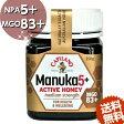オーストラリア産♪マヌカハニー(250g) NPA5+/MGO83+強い抗菌活性作用をもつ蜂蜜♪濃厚だけど食べやすい!ありがたいハニー♪