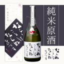 会津ほまれ ならぬことはならぬものです純米原酒 720ml
