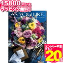 カタログギフト アズユーライク15800円コース☆シャディ ...