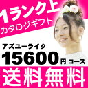 [カタログギフト] アズユーライク15600円コース☆シャディ ギフトカタログ【ポイント20倍/送料無料】【楽ギフ_