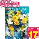 [カタログギフト] アズユーライク 3300円コース☆シャデ...
