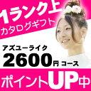 [カタログギフト]/アズユーライク 2600円コース☆シャディ ギフトカタログ【ポイント20倍】【楽ギフ_
