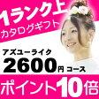 [カタログギフト]/アズユーライク 2600円コース☆シャディ ギフトカタログ【ポイント10倍】【楽ギフ_10P05Nov16