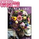 [カタログギフト] アズユーライク30800円コース☆シャデ...