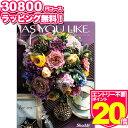 カタログギフト アズユーライク30800円コース☆シャディ ...