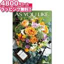[カタログギフト] アズユーライク 4800円コース☆シャデ...